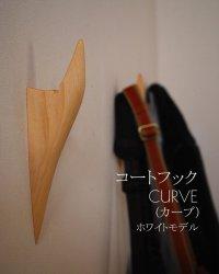 壁フック・インテリアフック【CURVEカーブ・ホワイトモデル】フックがインテリアの飾りに♪