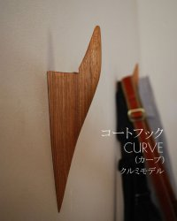 壁フック・インテリアフック【CURVEカーブ・クルミモデル】フックがインテリアの飾りに♪