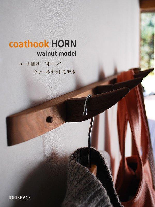 画像1: 壁フック・ハンガーフック「送料無料」【HORNホーン・ウォールナットモデル】