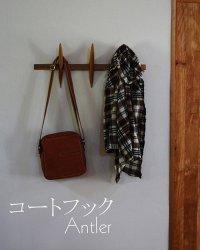 壁フック・コートフック「送料無料」【ANTLERアントラー クルミモデル】