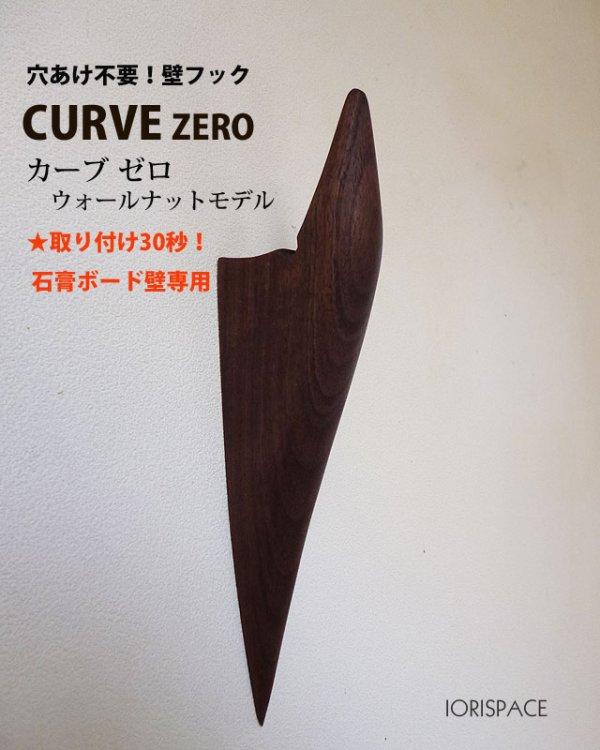 画像1: 壁フック・インテリアフック 穴あけ不要【CURVEカーブ ゼロ・ウォールナットモデル】取り付け30秒!インテリアのアクセントになる壁フック♪