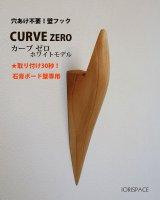 壁フック・インテリアフック 穴あけ不要【CURVEカーブ ゼロ・ホワイトモデル】取り付け30秒!インテリアのアクセントになる壁フック♪