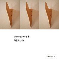 3個セット!壁フック・インテリアフック【CURVEカーブ・ホワイトモデル】フックがインテリアの飾りに♪