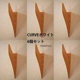 6個セット!壁フック・インテリアフック【CURVEカーブ・ホワイトモデル】フックがインテリアの飾りに♪