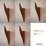5個セット!壁フック・インテリアフック【CURVEカーブ・クルミモデル】フックがインテリアの飾りに♪