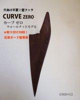 壁フック・インテリアフック 穴あけ不要【CURVEカーブ ゼロ・ウォールナットモデル】取り付け30秒!インテリアのアクセントになる壁フック♪