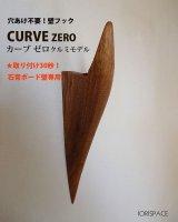 壁フック・インテリアフック 穴あけ不要【CURVEカーブ ゼロ・クルミモデル】取り付け30秒!インテリアのアクセントになる壁フック♪