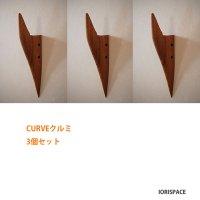 3個セット!壁フック・インテリアフック【CURVEカーブ・クルミモデル】フックがインテリアの飾りに♪