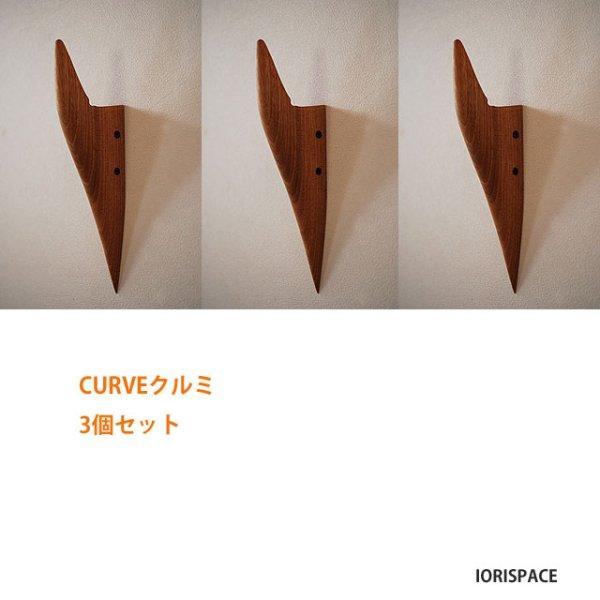 画像1: 3個セット!壁フック・インテリアフック【CURVEカーブ・クルミモデル】フックがインテリアの飾りに♪