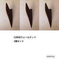 3個セット!壁フック・インテリアフック【CURVEカーブ・ウォールナットモデル】フックがインテリアの飾りに♪