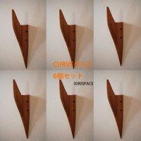 6個セット!壁フック・インテリアフック【CURVEカーブ・クルミモデル】フックがインテリアの飾りに♪