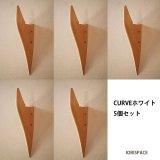 5個セット!壁フック・インテリアフック【CURVEカーブ・ホワイトモデル】フックがインテリアの飾りに♪