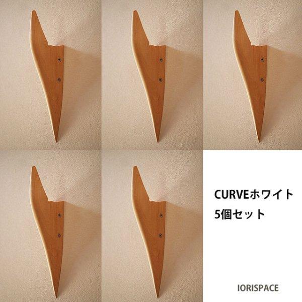 画像1: 5個セット!壁フック・インテリアフック【CURVEカーブ・ホワイトモデル】フックがインテリアの飾りに♪