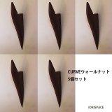 5個セット!壁フック・インテリアフック【CURVEカーブ・ウォールナットモデル】フックがインテリアの飾りに♪